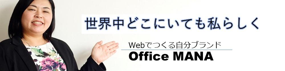 OfficeMANA  ( オフィスマナ )